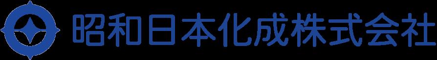 昭和日本化成株式会社